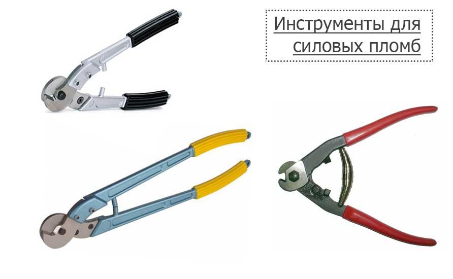 Инструменты для силовых пломб